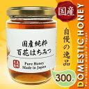 【30%off対象商品】国産純粋はちみつ 300g 日本製 はちみつ ハチミツ ハニー HONEY 蜂