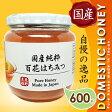 【30%off対象商品】国産純粋はちみつ 600g 日本製 はちみつ ハチミツ ハニー HONEY 蜂蜜 瓶詰 国産蜂蜜 国産ハチミツ 非加熱