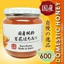 【30%off対象商品】国産純粋はちみつ 600g 日本製 はちみつ ハチミツ ハニー HONEY 蜂蜜 瓶詰 国産蜂蜜 国産ハチミツ