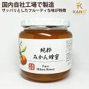 純粋みかんはちみつ 600g はちみつ ハチミツ ハニー HONEY 蜂蜜 瓶詰 ミカン 蜜柑ハチミツ 非加熱国内自社工場にて充填