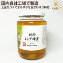 純粋レンゲはちみつ 1000g(1kg) はちみつ ハチミツ ハニー HONEY 蜂蜜 瓶詰 れんげ 蓮華ハチミツ 非加熱国内自社工…