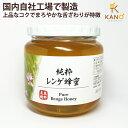 純粋レンゲはちみつ 600g はちみつ ハチミツ ハニー HONEY 蜂蜜 瓶詰 れんげ 蓮華ハチミツ 非加熱国内自社工場にて充填