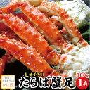 タラバガニ脚 たらば蟹 たらばがに 足のみ 800g×1肩 蟹 カニ かに タラバ タラバガニ タラバ蟹 送料無料 ギフト お歳暮