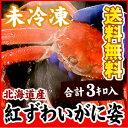 北海道産紅ずわいかに姿大量3キロ(5〜8尾入)