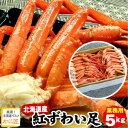 【訳あり】紅ズワイガニ脚 5kg 紅ずわいがに 紅ズワイ蟹 ...