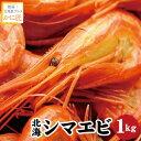 北海シマエビ(SS)1キロ【送料無料】(ホッカイしまえび・縞海老)