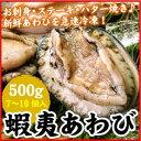 蝦夷あわび500g(7〜10個入)(えぞあわび・エゾアワビ)