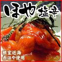 ほや塩辛120g(根室産赤ホヤ)