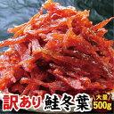 【訳あり】北海道珍味 鮭冬葉 とば トバ 500g 鮭とば ...