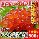 鱒いくら醤油漬 イクラ 醤油漬け 500g...