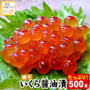 鱒いくら醤油漬 イクラ 醤油漬け 500g いくら 送料無料...