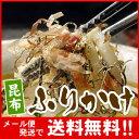 味咲昆布20g(根室のこんぶ・コンブフリカケ)