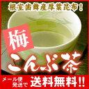 梅こんぶ茶50g入