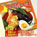 【メール便 送料無料】カレー屋さんの味 スープカレーの素 濃縮スープ2袋入×3個セット MIXスパイス付