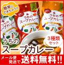 札幌の食卓うちのスープカレー(トマト、昆布、エビ味)各2食(50g×2袋入)×3種類セット(MIXスパイス1g×6袋付)TVCM・テレビCM