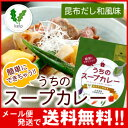 札幌の食卓 うちのスープカレー(昆布だし和風) 2食(50g×2袋入) MIXスパイス1g×2袋付