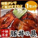 十勝名産 豚丼の具(一人前)(帯広ブタドン・トカチぶたどん)