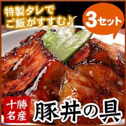 十勝名産 豚丼の具(一人前)×3セット(帯広ブタドン・トカチぶたどん)【千歳ラム工房】【北海道 肉の山本】
