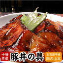 千歳ラム工房 北海道 肉の山本 十勝名産 豚丼の具 帯広豚丼 十勝豚丼 一人前×3セット