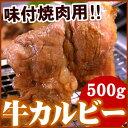 味付け牛カルビ焼肉用500g(焼肉・ヤキニク・やくにく)