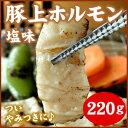 千歳ラム工房 北海道 肉の山本 豚上ホルモン(塩) 焼肉 220g