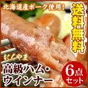 千歳ラム工房 北海道 肉の山本 にくやまハム 黒ラベルギフト6点セット