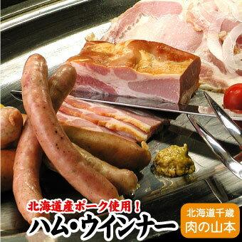 千歳ラム工房 北海道 肉の山本 にくやまハム 黒...の商品画像
