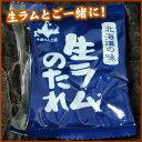 生ラムのタレ30g(焼肉・ジンギスカン)