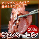 ラムベーコン 200g(焼肉・やき肉・ジンギスカン)