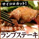 生ラムランプサイコロカットステーキ(ステーキソース付)(冷凍)250g
