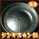 簡易ジンギスカン鍋(焼肉・やき肉・使い捨てナベ)