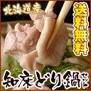 千歳ラム工房 北海道 肉の山本 北海道産知床どり鍋セット とりなべ 鶏鍋