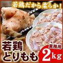 若鶏モモ肉2キロとりモモ・鶏・トリ