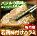 若鶏味付けハラミ焼肉用「バジル風味」280g(焼肉・やき肉・ヤキニク)