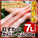【7L♪棒肉だけ!】特大紅ずわいかにしゃぶ500gたっぷりカニシャブ!ベニズワイガニの甘い蟹しゃぶ♪ずわいがにが送料込み!【送料無料】【楽ギフ_のし】