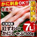 北海道産 生紅ズワイガニ かにしゃぶ(生食可) 500g特大...
