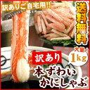 【訳あり】本ズワイガニ かにしゃぶ B品(折れ品) カット済み ずわいがに ずわい蟹 1kg入