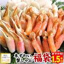 本ズワイガニ しゃぶしゃぶ福袋 1.5kg ずわい蟹 かにし...