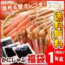 ずわいかにしゃぶ福袋 1.0キロたっぷりカニシャブ!ズワイガニの甘い蟹しゃぶ♪わけあり、ずわいがにが送料込み【送料無料】【楽ギフ_のし】