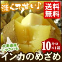 北海道産 じゃがいもインカのめざめ10kg×1箱(ジャガイモ・いんかのめざめ)【送料無料】