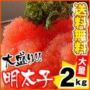 辛子明太子(バラ子)大量2キロ【送料無料】【業務用訳ありお得価格】わけあり カラシ メンタイコ(バラコ) ですが美味しい からし めんたいこ です
