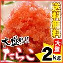 【訳あり】甘口たら子(バラ子) タラコ たらこ 2kg...