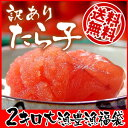 甘口たらこ(切れ子)大量2キロ【送料無料】(タラコ・タラ子・たら子・鱈子)