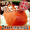 辛子明太子(切れ子)大量2キロ【送料無料】(からしめんたいこ・カラシメンタイコ)
