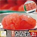 【訳あり】甘口たら子(切れ子) タラコ たらこ 2kg