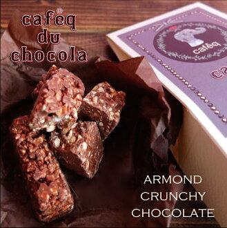 marukaku-東京咖啡德巧克力杏仁玉米緊縮巧克力數量有限非適合小退休返回巧克力糖果婚禮在此謝謝你搬運工問候母親節這一天