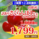 2箱買ったら送料無料【冷蔵便発送】【訳あり】山形産さくらんぼ(品種おまかせ)1kg
