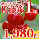 【訳あり】山形県産さくらんぼ佐藤錦1kgバラ詰