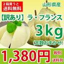 【訳あり】山形産ラフランス3kg[玉数おまかせ]