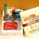 山形名物芋煮をご家庭でも手軽に楽しめます。日本一の芋煮会事務局公認芋煮セットA(山形牛・自然水付)【楽ギフ_のし】